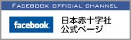日本赤十字社facebook
