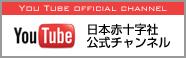 日本赤十字社youtube