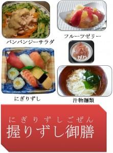 握り寿司御膳