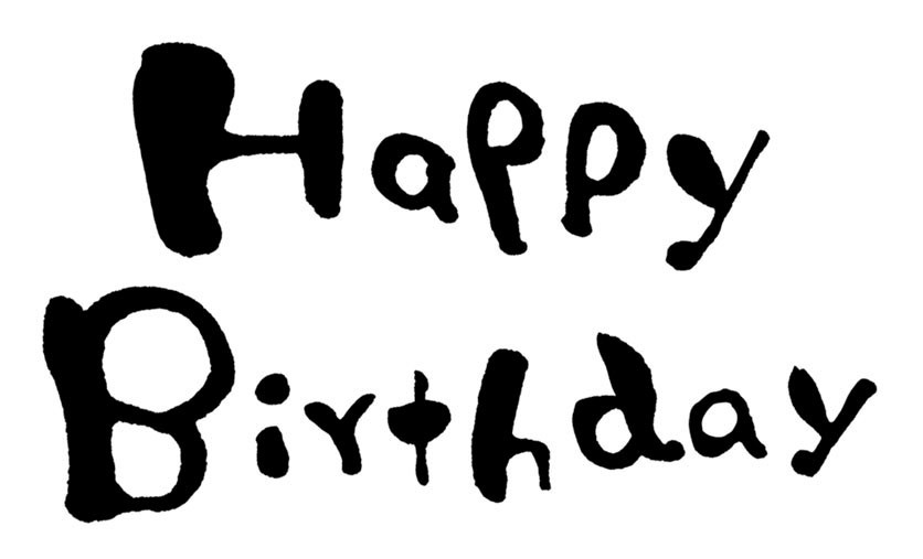 黒 お誕生日おめでとう