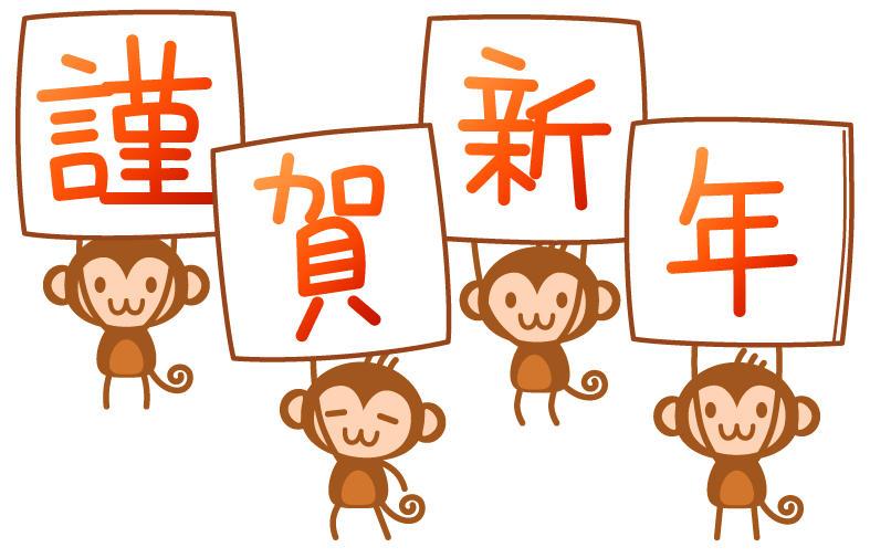 サル 謹賀新年